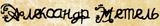 Alec signature