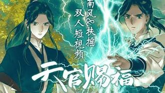 Heaven Official's Blessing manhua PV3