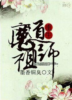 Mo Dao Zu Shi - Novela 2015
