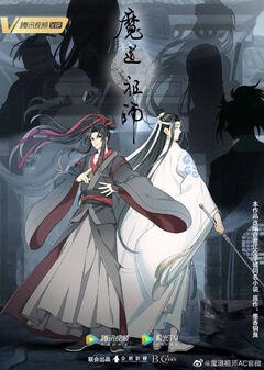 Mo Dao Zu Shi sezon 3