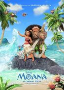 Moana-Intenational-Posters-moana-39897550-353-500