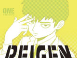 Reigen (series)