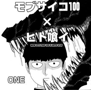 Mob Psycho 100 x Hito Kui