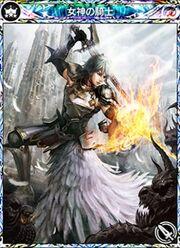 女神的騎士