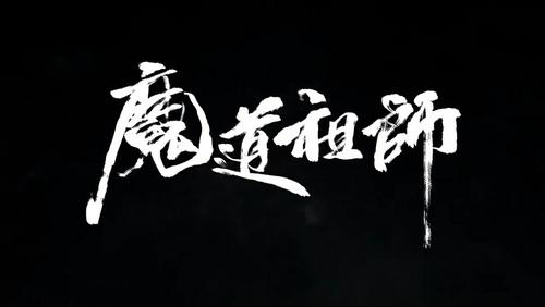 Audio Drama | Grandmaster of Demonic Cultivation - Founder of