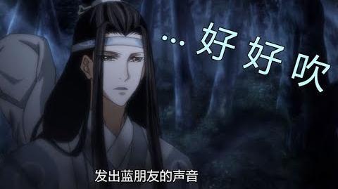 【魔道祖师】忘羡 动画录音室版