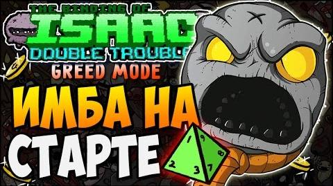 ИМБА НА СТАРТЕ ► The Binding of Isaac Afterbirth -126- Double Trouble Mod
