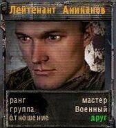 Иконка Аниканова