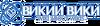 ВиВики лого
