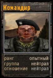 Иконка командира