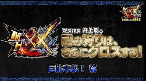 『MHXX』特別動画企画 第4回:巨龍来襲!篇