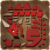 FrontierGen-Rathalos Icon 02