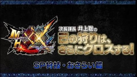 『MHXX』特別動画企画 第3回:SP狩技・おさらい篇
