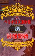 MHXR-Frozen Barioth Screenshot 001