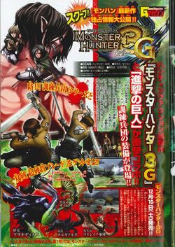 MH3G-Collaboration Shingeki No Kyojin