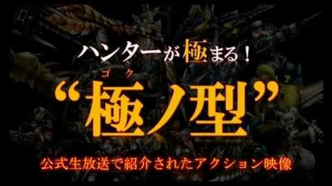 MHF-Z 極ノ型アクション映像まとめ