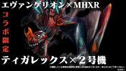 Tigrex Evangelion.octet-stream