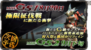 Monster Hunter Frontier G5.1 and G5.2 Teaser