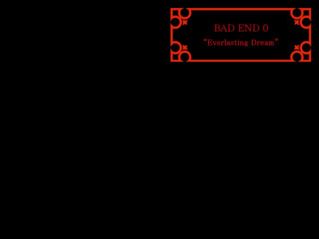 File:終:BADEND-0.png