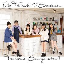 Tomorrow Saikyosetsu Type C