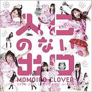 Momoiro Clover Z - Iriguchi no Nai Deguchi (Regular Edition, SDMC-0105) cover