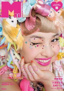 M Girl SS 2013 Kanako Momota