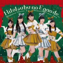 Hitotsubu Cover