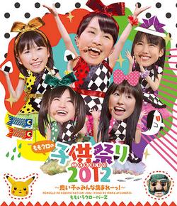 Kodomo 2012 Cover
