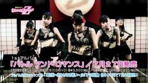 Momoiro Clover Z - D' no Junjou Music Video