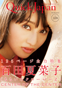 Quick Japan vol.109 Kanako Momota