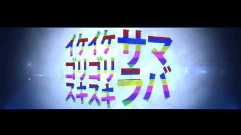 チームしゃちほこ「サマラバ」(Lyric Video)