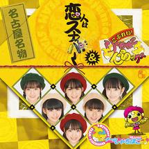 Koibito Limited Cover