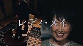 《Full ver.》ももいろクローバーZ 『レディ・メイ』MUSIC VIDEO from「MOMOIRO CLOVER Z」
