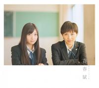 Seishunfu Cover Limited A