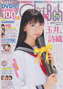 Chu Boh vol.42 Cover Tamai