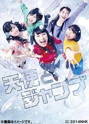 Tenshi to Jump