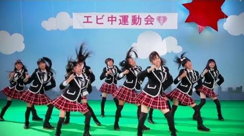 私立恵比寿中学「もっと走れっ!!」MV (short ver