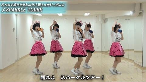 踊ろっかジャポニカ 〜SPARKLE TOUR!!編〜
