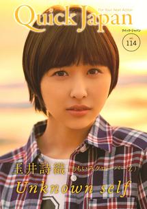 Quick Japan vol.114 Shiori Tamai