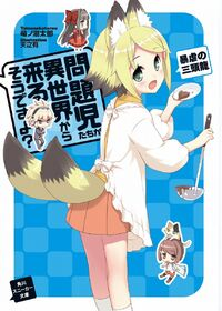Mondaiji-tachi ga isekai kara kuru soudesu yo v8 Cover