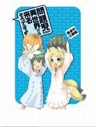 Mondaiji-tachi ga isekai kara kuru soudesu yo cl01