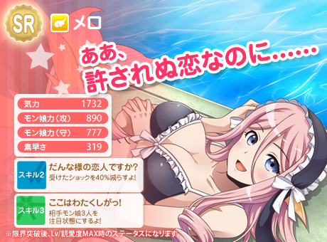 0069 gacha banner