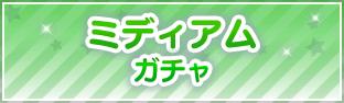 Medium gacha banner