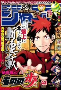Mononofu color page