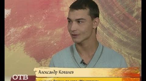 "Чемпион России по ""Монополии"" Александр Ковалёв (07.07"