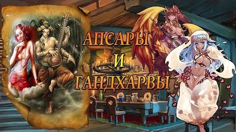 Выпуск 10 Апсары и гандхарвы в мифах и современной культуре