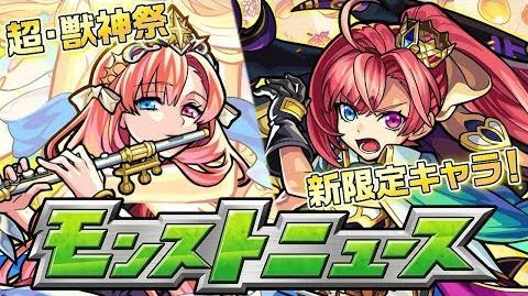 モンストニュース 12 27 モンストの超・獣神祭新限定キャラや新イベントの最新情報をお届けします!【モンスト公式】