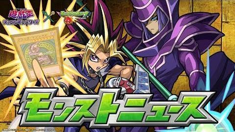 モンストニュース 2 6 遊☆戯☆王DMとのコラボ情報や、獣神化など最新情報をお届け!