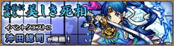 Ba stage okita soji