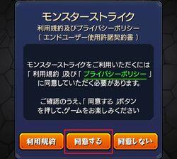 monster strike jp apk ios